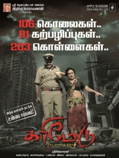 Karimedu Movie Poster