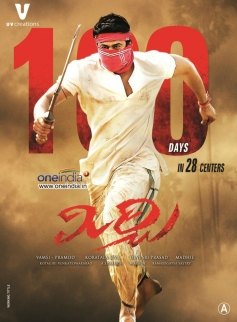 Mirchi 100 days Posters