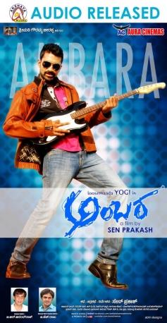 Ambara Audio Poster