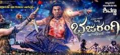 Kannada Film Bajarangi Poster