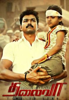 Ilayathalapathy Vijay's  Thalaivaa Poster