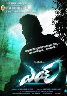 Saradh Reddy in Telugu Movie Eyy