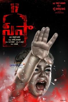 Telugu Movie Seesa Poster