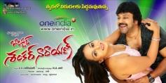 Barister Shankar Narayan Movie Poster