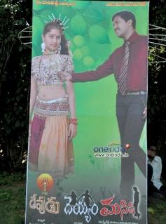 Devudu Deyyam Manishi Launch