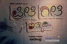 Preethi Geethi Ithyadi Poster