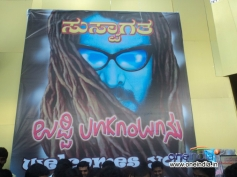 Upendra 45th Birthday Celebration banner at Bangalore Palace Grounds