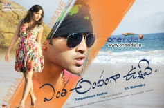 Entha Andanga Unnave Movie Poster