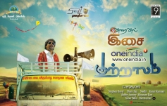 Kutralam First Look