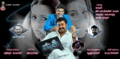 Kannada Movie Mythri First Look Poster