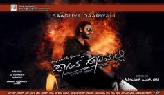 Saaguva Daariyalli Poster