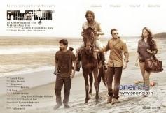 Malayalam Movie Seconds Poster