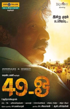Goundamani's film 49 O poster