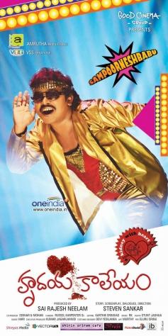 Hrudaya Kaleyam Movie Poster