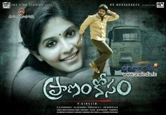 Telugu Movie Pranam Kosam Poster