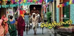 Malayalam Movie Balyakalasakhi
