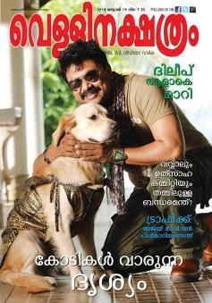 Malayalam Movie Ring Master Poster