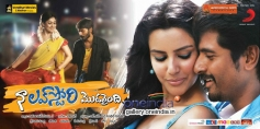 Naa Love Story Modalaindi Movie Poster