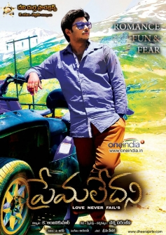 Prema Ledani Movie Poster