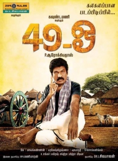 49 O poster