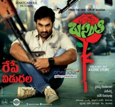 Basanti Movie Poster
