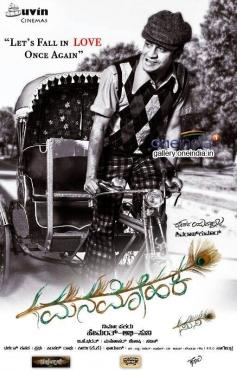 Manamohaka Poster