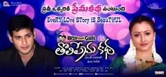 Boy Meets Girl Tholiprema Katha Poster