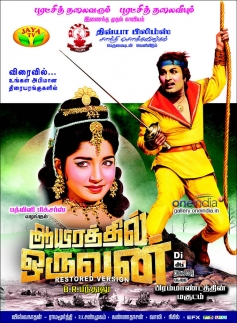 MGR and Jayalalitha still from Aayirathil Oruvan