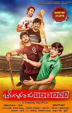 Bengaluru 560023 Poster
