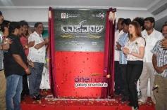 R Chandru's new film 'Rajavamsha' Title Launch