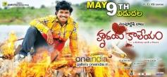 Hrudaya Kaleyam Release Day Poster