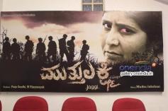 Muttu Lakshmi Film First Look