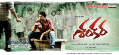 Shankara Movie Poster
