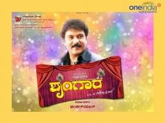 Shrungara First Look Poster