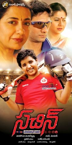 Telugu Movie Sachin Tendulkar Kadu Poster