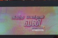 8th Vijay Awards Prelude