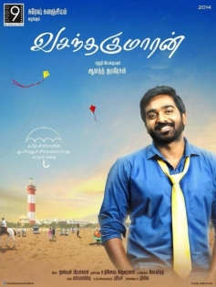 Actor Vijay Sethupathi's Vasantha Kumaran Movie Poster