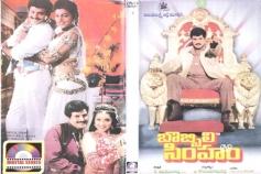 Balakrishna's Telugu Movie Bobbili Simham