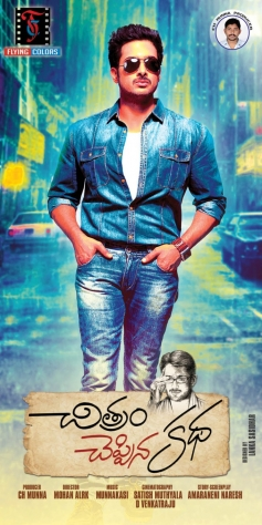 Chitram Cheppina Katha Movie Poster