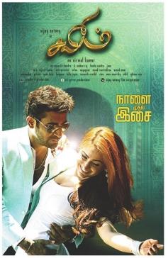 Vijay Antony's Salim Movie Audio Launch Poster