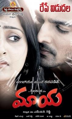 Maaya Movie Poster