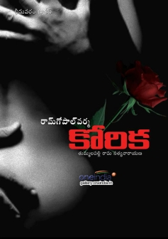 RGV's Korika Movie Poster