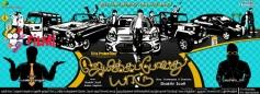 Jeika Povathu Yaaru Movie Poster