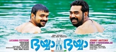 Kunchacko Boban and Biju Menon
