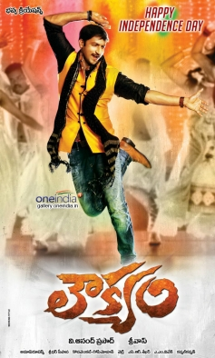 Loukyam First Look