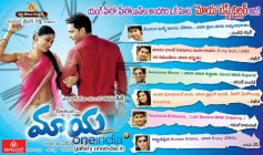 Maaya New Poster - With Celebrities Talk