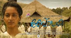 Malayalam Movie Bodhi