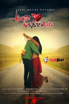 Antha Akkade Jarigindi Movie Poster