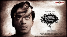 Onnume Puriyala Movie Poster
