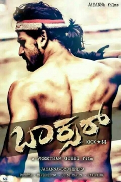 Boxer Movie First Look